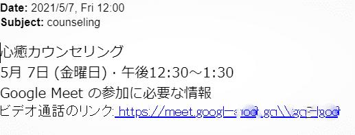Googlemeetでカウンセリング