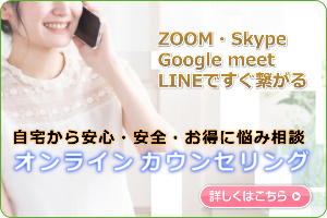 ZOOM、LINE、Googlemeet でカウンセリング